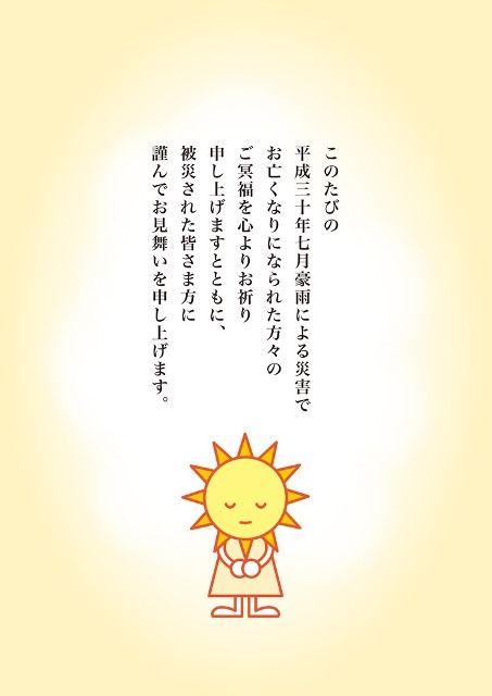 平成30年7月豪雨お見舞いポスター